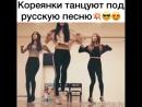 кореянки танцуют