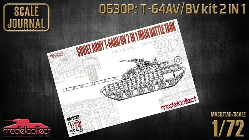 ОБЗОР: Soviet Army MBT T-64AV/BV 2 IN 1 (ModelCollect UA72128)