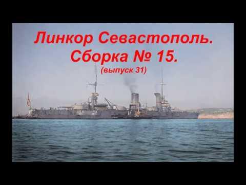 Линкор Севастополь Сборка №15 выпуск 32