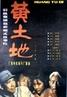 «Желтая земля» (Huang tudi, 1984)