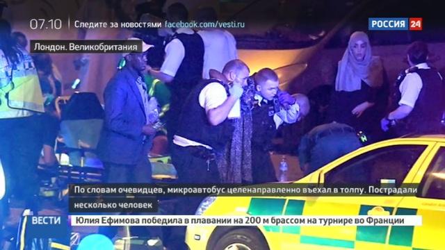 Новости на Россия 24 • Лондон вновь оказался под атакой террориста на автомобиле