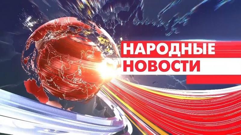 Новости Мордовии и Саранска Народные новости 14 мая
