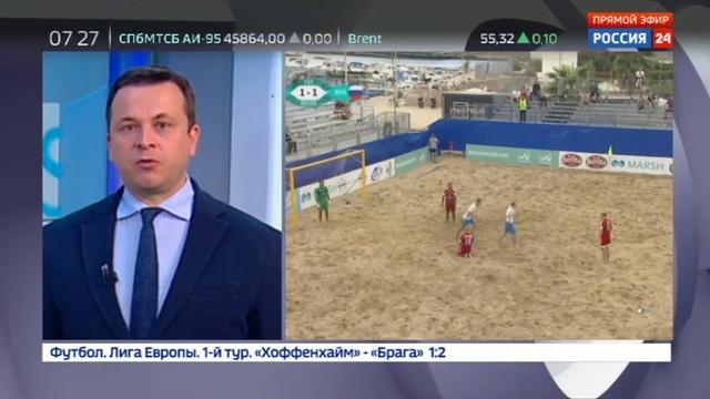 Новости на Россия 24 Пляжный футбол Суперфинал Евролиги Сборная России победила команду Белоруссию