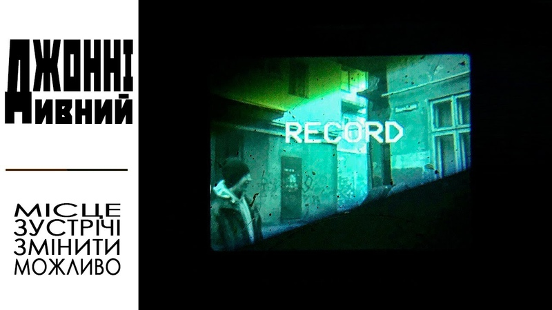 Джонні Дивний (При уч. Санчо Панама) - Місцe зустрічі змінити можливо [Музика від Wootabi.]