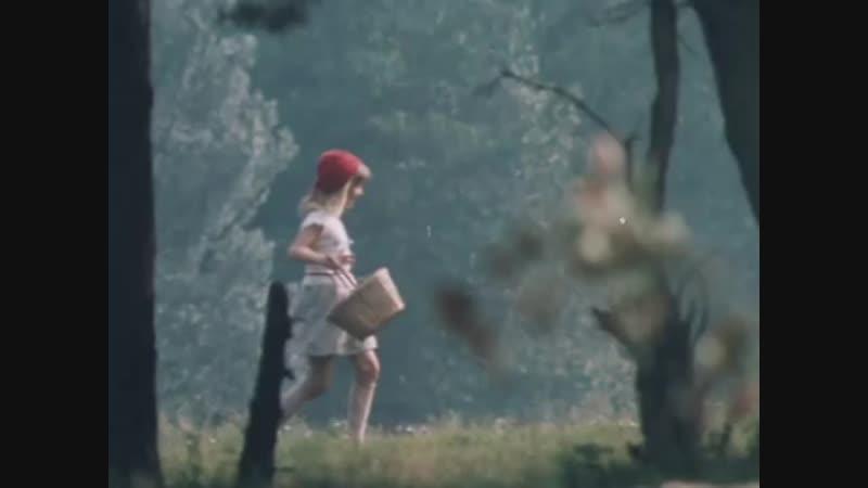 Песня красной шапочки (1977)