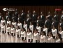 Православное пение Многая лета в исполнении хора Национального центра исполнительских искусств Китая