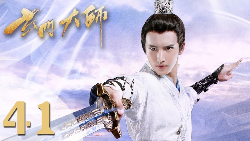 The Taoism Grandmaster 41
