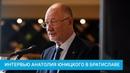 Интервью Анатолия Юницкого после церемонии вручения словацкой Международной Премии мира