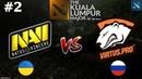 ВП НОВАЯ ЭРА не понравилась? | Na`Vi vs 2 (BO3) | The Kuala Lumpur Major