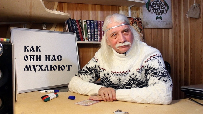 6 Как ОНИ нас МУХЛЮЮТ Александр Тюрин в АсБорге