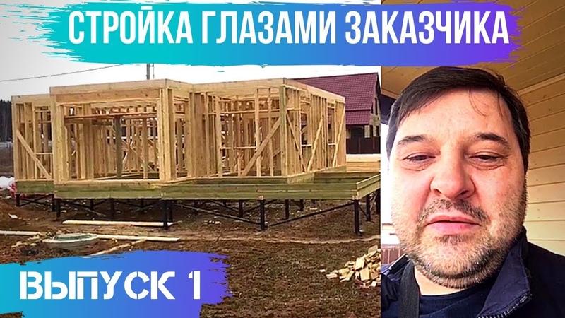 Стройка глазами заказчика. Как семья Валеевых строит дом с компанией Мечтаево. Выпуск 1.
