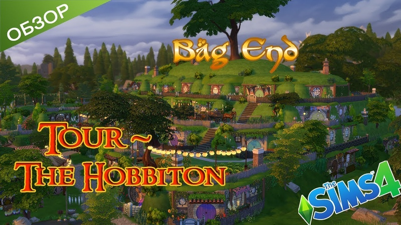 The Sims 4: Обзор Хоббитона и Бэг Энда ● The Hobbit The Lord of the Rings