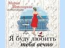 АудиоКнига Метлицкая Мария Я буду любить тебя вечно