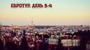 Евротур День 2 3 Чехия вечерняя прогулка по Праге
