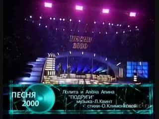 Песни 2000 (ОРТ,июль 2000)