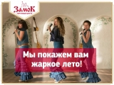 «Mamma Mia! 2» в кинотеатре #тцЗамок!