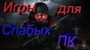 🎧🎮 Топ 10 игр для Слабых ПК Часть 2 🎮🎧