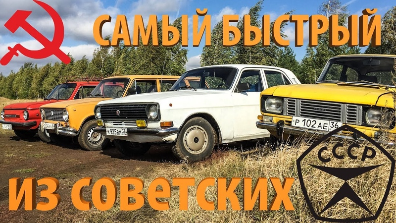 САМЫЙ БЫСТРЫЙ из советских авто... АВТОБАТЛ на треке Москвич, Волга, Запорожец и Жигули