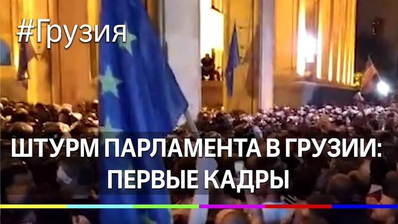 Штурм Парламента в Грузии первые кадры