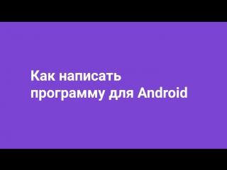 Как написать программу для Android?