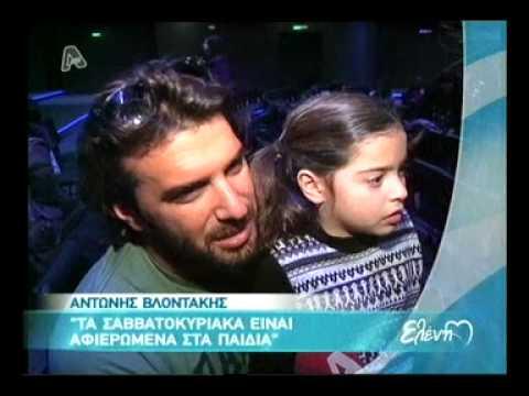 Gossip-tv.gr - Βλοντάκης-Μαγγίρα με τα παιδιά τους.mp4