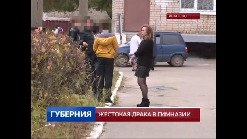 Иваново Жестокая драка в гимназии