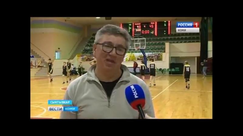 Сюжет Вести-Коми о Первенстве Республики Коми по баскетболу среди юношей 2005 г.р.