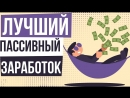 Лучший пассивный заработок. Как создать пассивный заработок. Заработок в интернете пассивный доход | Евгений Гришечкин