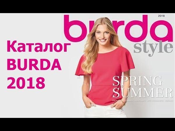 Katalog Burda 2018