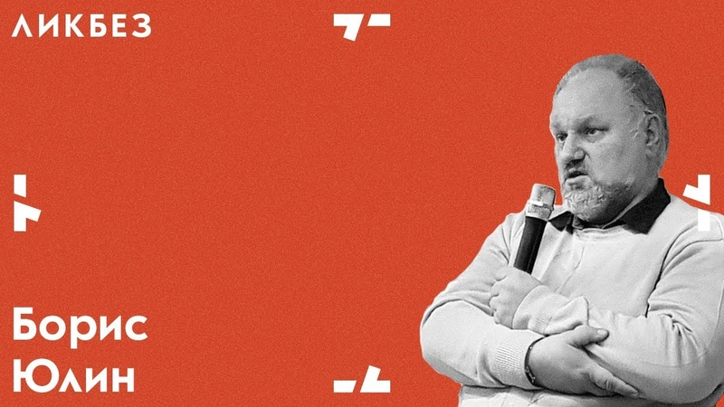 Борис Юлин о фашизме, народных митингах и Донбассе | Ликбез