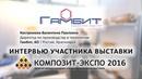 Костромова Валентина Гамбит АО Россия Красноярск о Композит Экспо 2016