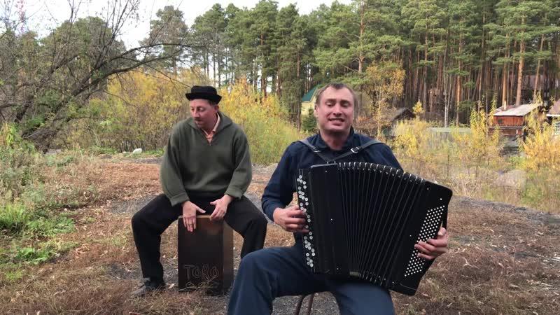 Перемен (cover by Семён Жоров Борис Еремеев)