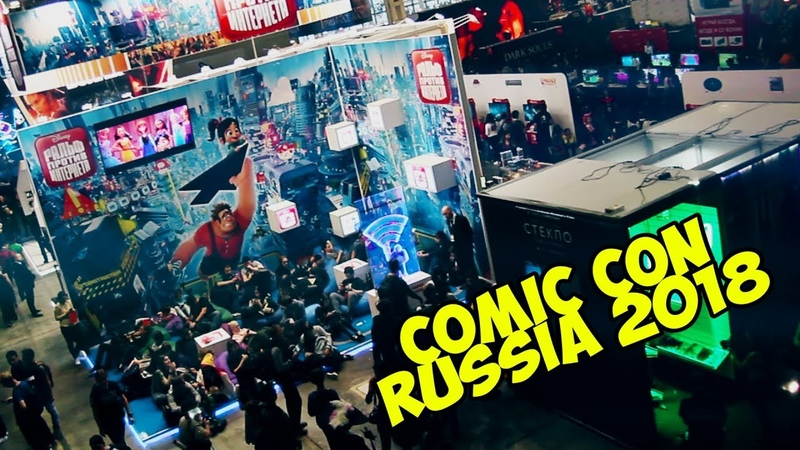 COMIC CON RUSSIA 2018 - Time to be a Hero
