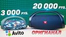 Колонка JBL BoomBox с АВИТО за 3 000 РУБ. против JBL BoomBox за 20 000 РУБ. - Китайцы УДИВИЛИ..