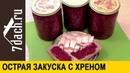 🥄 Остренькое на зиму Закуска с хреном и свёклой 7 дач