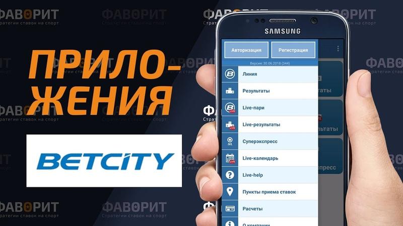 Приложения БК Бетсити Мобильная версия Betcity