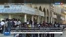 Новости на Россия 24 • Правительство Катара обвиняют в упрямстве