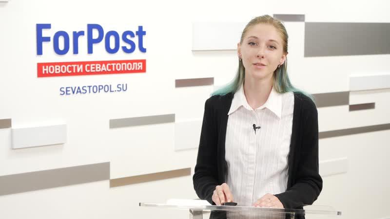 Главные новости Севастополя за 20 июня