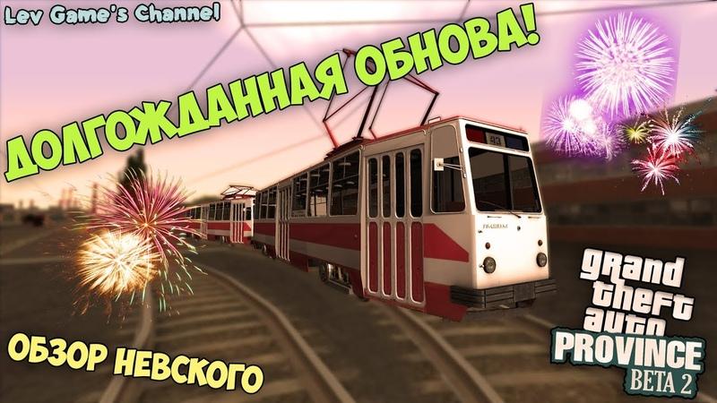 НОВАЯ ХАТА В ПИТЕРЕ! ОБЗОР НЕВСКОГО! (MTA PROVINCE BETA 2)