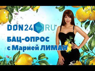 БАЦ-ОПРОС с Марией Лиман
