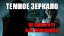 Темное зеркало Честный обзор фильма про школьников-мажоров