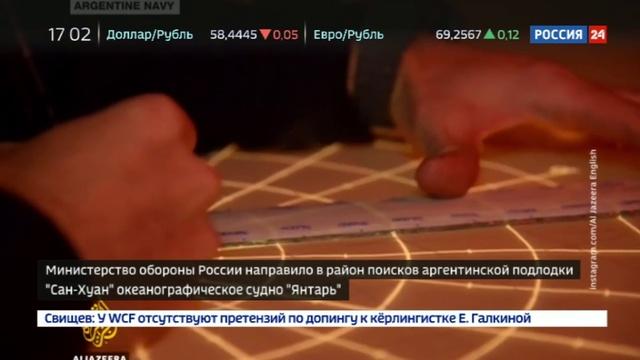Новости на Россия 24 • В поисках Сан-Хуана: пропавшую подлодку будут искать Янтарь и Пантера