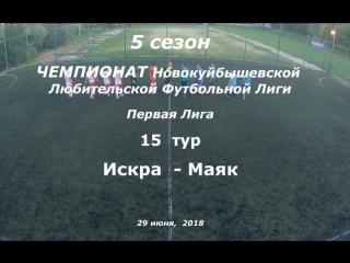 5 сезон Первая Лига 15 тур Маяк - Искра 29.06.2018