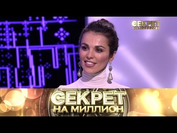 Секрет на миллион: Сати Казанова