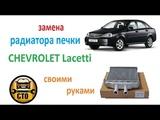 Замена радиатора печки Chevrolet Lacetti детально