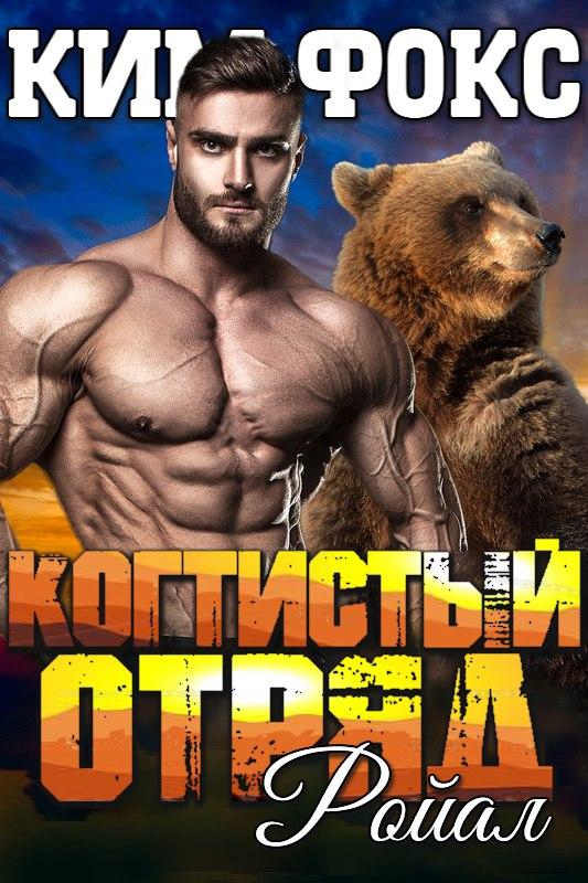 Ким Фокс – Ройал (Когтистый отряд – 2)
