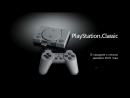 PlayStation Classic: Анонсирующий трейлер - VR GAMECLUB Хабаровск