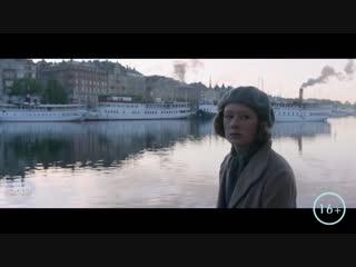 Быть Астрид Линдгрен | Трейлер | Премьера: 22 ноября 2018