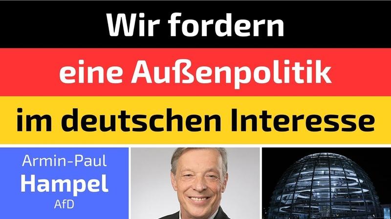 Armin-Paul Hampel (AfD) - Wir fordern eine Außenpolitik im deutschen Interesse