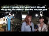 Нонна Гришаева открывает цикл показов
